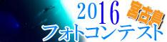 2016bana